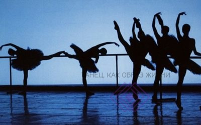 Методика построения урока классического танца